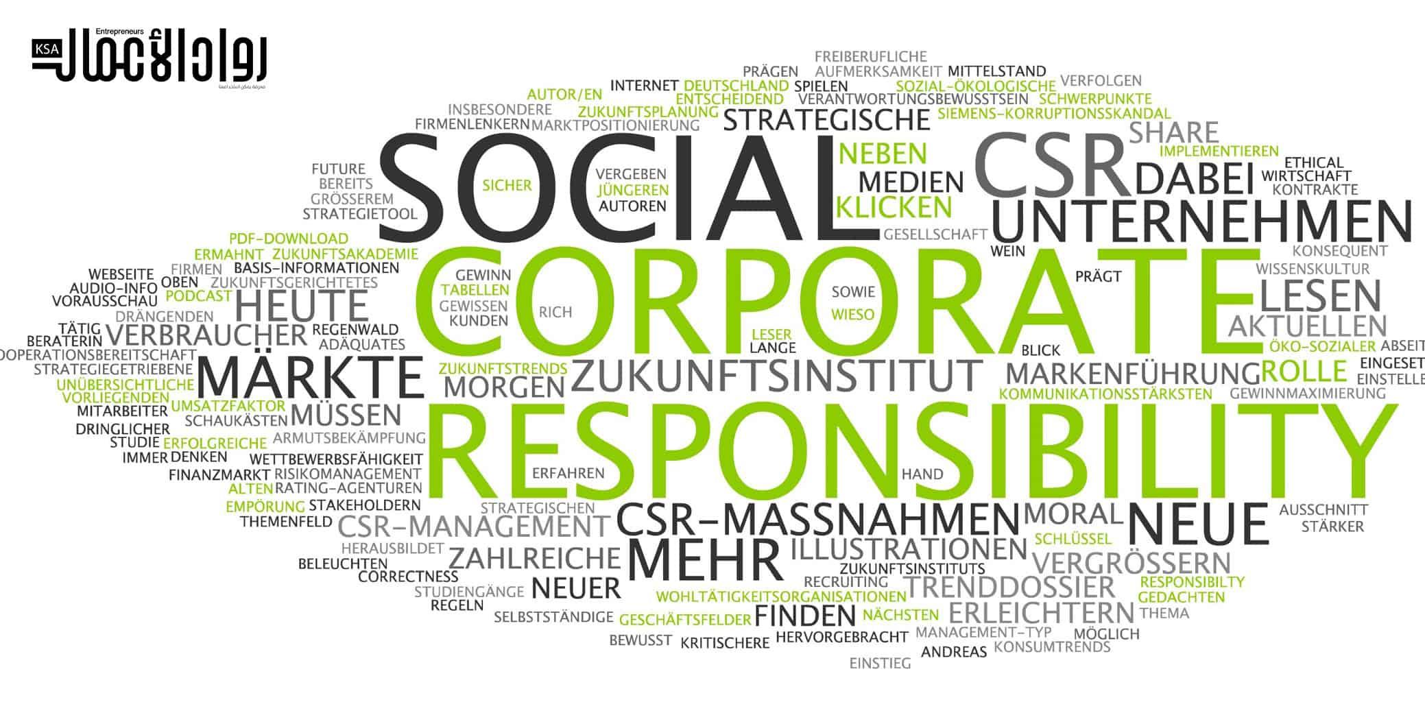 الاستثمار الاجتماعي المسؤول
