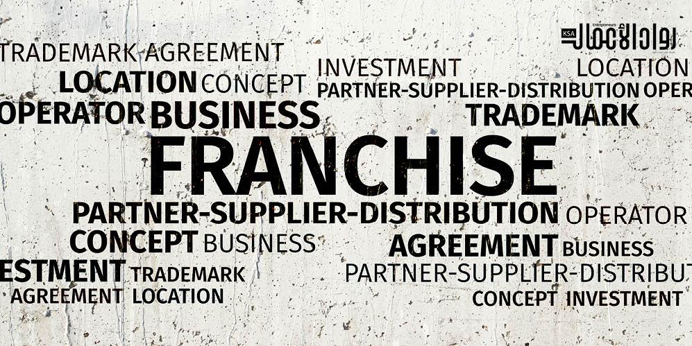 اللائحة التنفيذية للفرنشايز