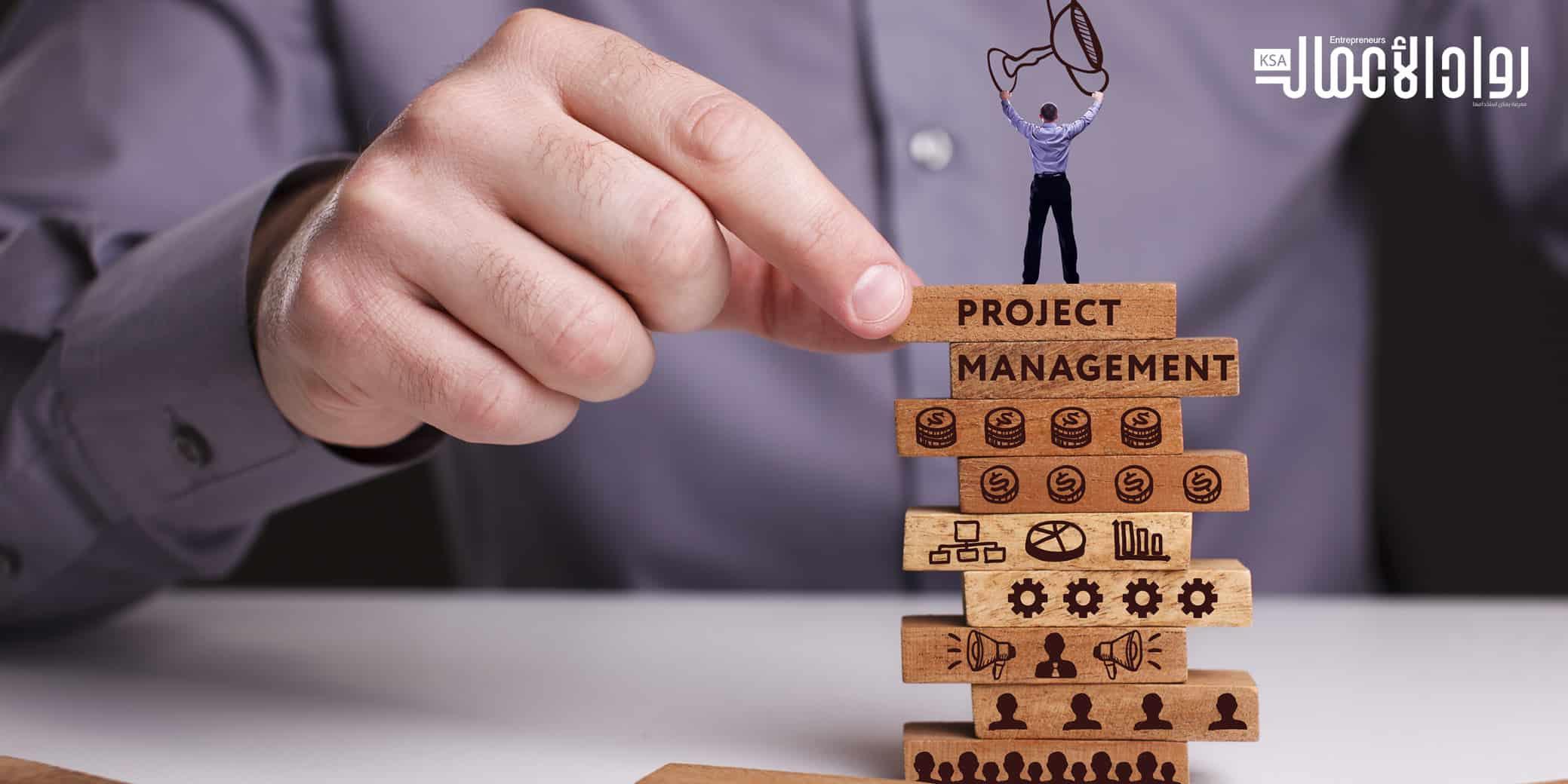 مراحل نمو المشاريع