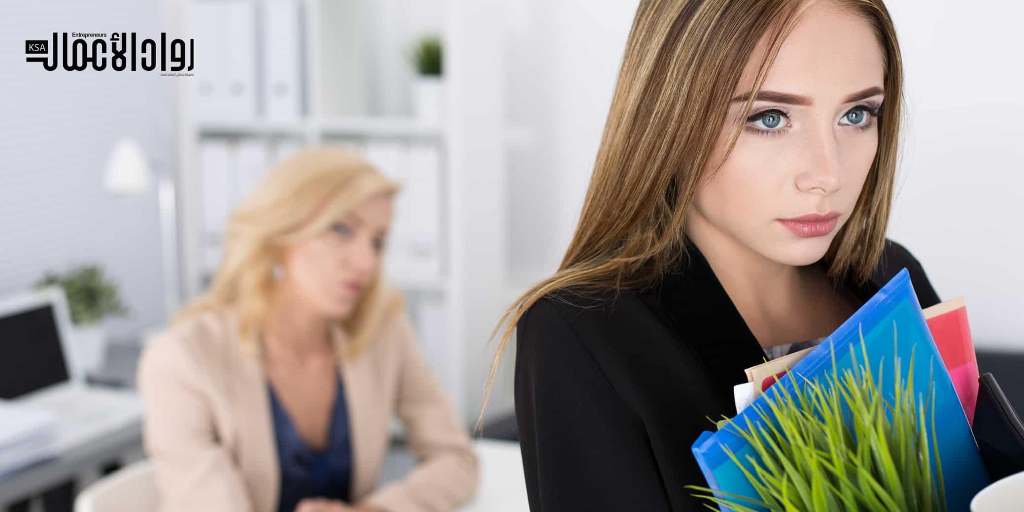 متى تقرر ترك الوظيفة؟