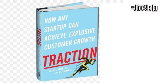 كتاب «Traction».. استراتيجيات لجذب العملاء