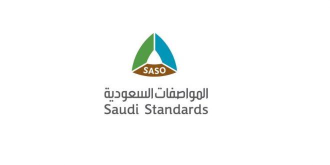 المواصفات السعودية