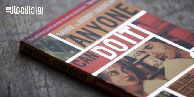 كتاب الجميع قادرون