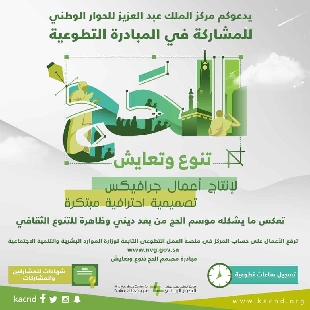 مركز الملك عبد العزيز