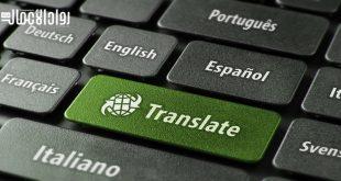 شركة خدمات الترجمة