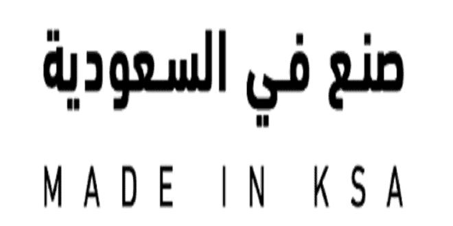 منصة صنع في السعودية
