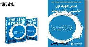 كتاب The Lean Startup