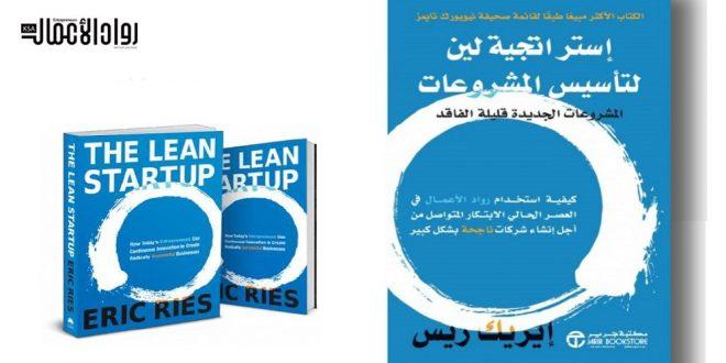 قراءة في كتاب «The Lean Startup».. تعلُم ما يريده العملاء