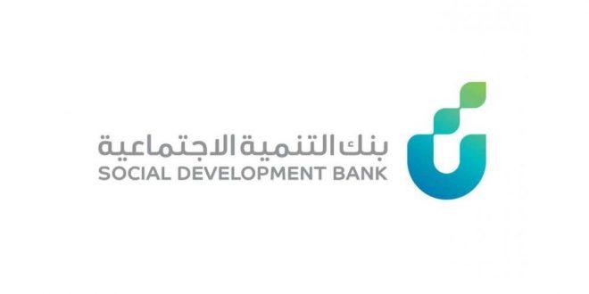 بنك التنمية الاجتماعية.. بوابة تمويل المنشآت الصحية