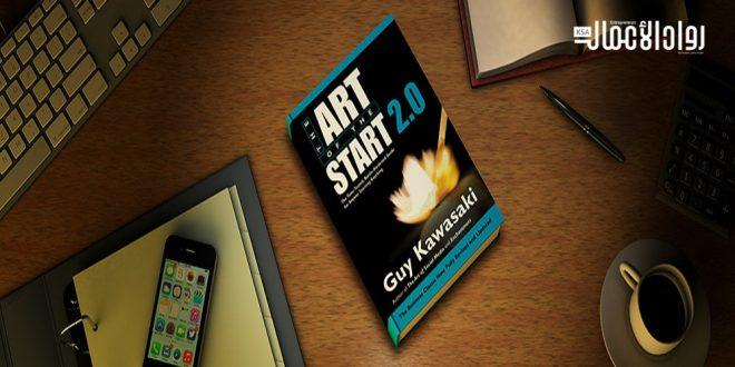 كتاب The Art Of The Start