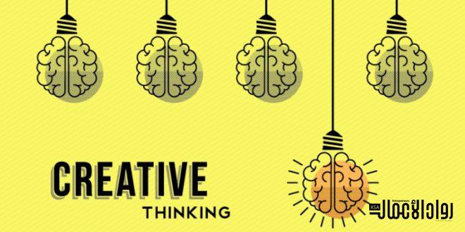 معوقات التفكير الإبداعي وكيفية التغلب عليها