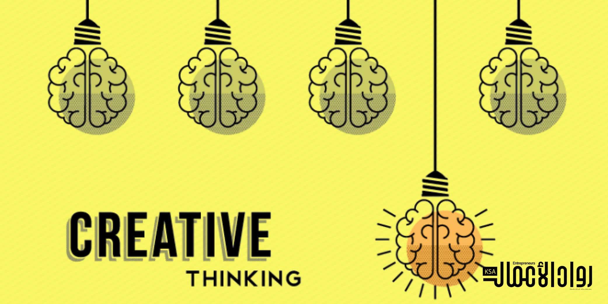 معوقات التفكير الإبداعي وكيفية التغلب عليها مجلة رواد الأعمال