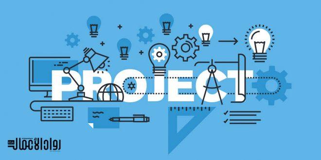الدليل الشامل لنجاح مشروعك