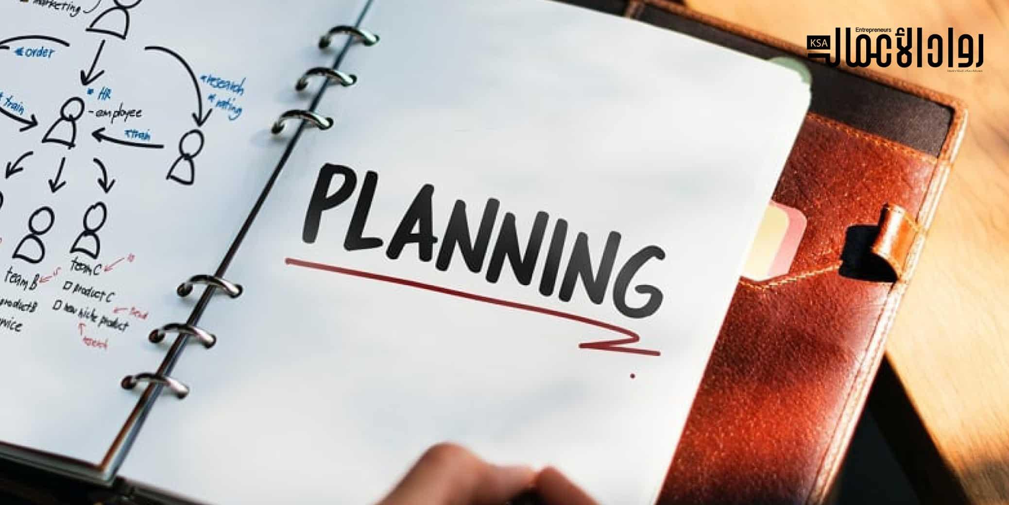 التخطيط الناجح