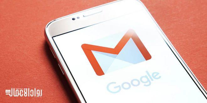 كيف تحقق الاستفادة من Gmail؟