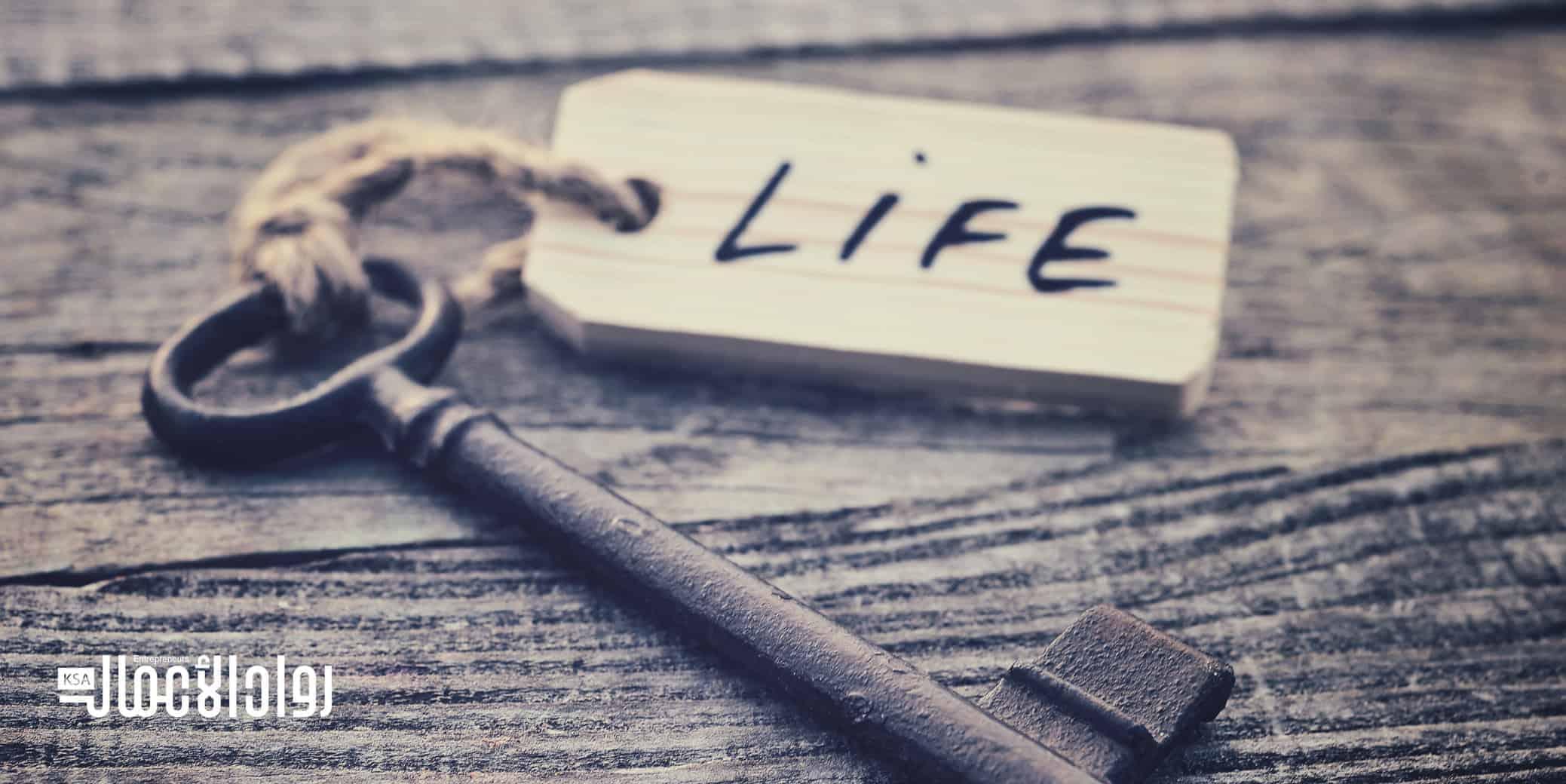 أسرار النجاح في الحياة