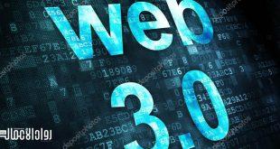 تقنية web 3.0