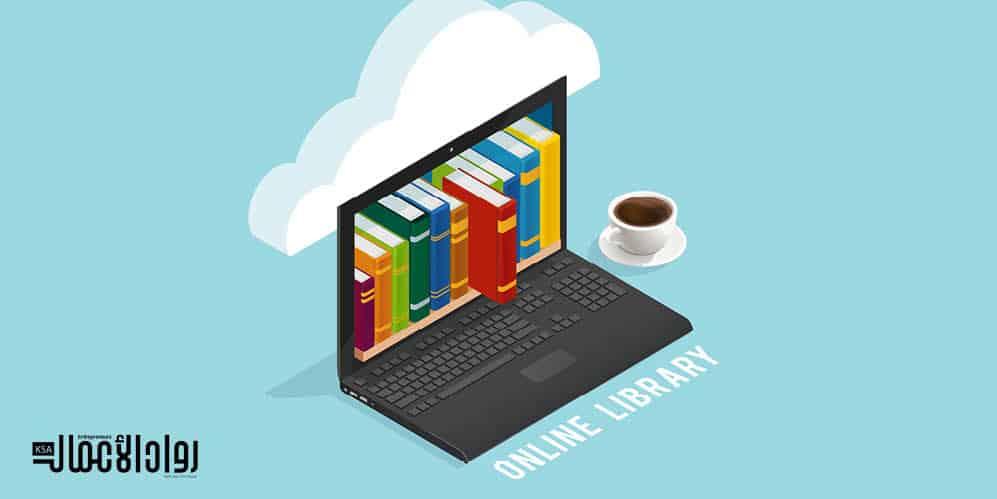المكتبات الإلكترونية في العالم