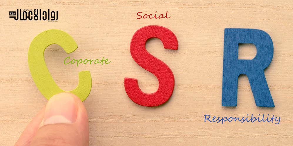 دمج المسؤولية الاجتماعية