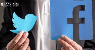 الفرق بين فيسبوك وتويتر