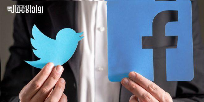 الفرق بين فيسبوك وتويتر.. أيهما أسهل؟