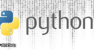 ما لا تعرفه عن لغة Python