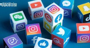 أسرار النجاح على مواقع التواصل الاجتماعي
