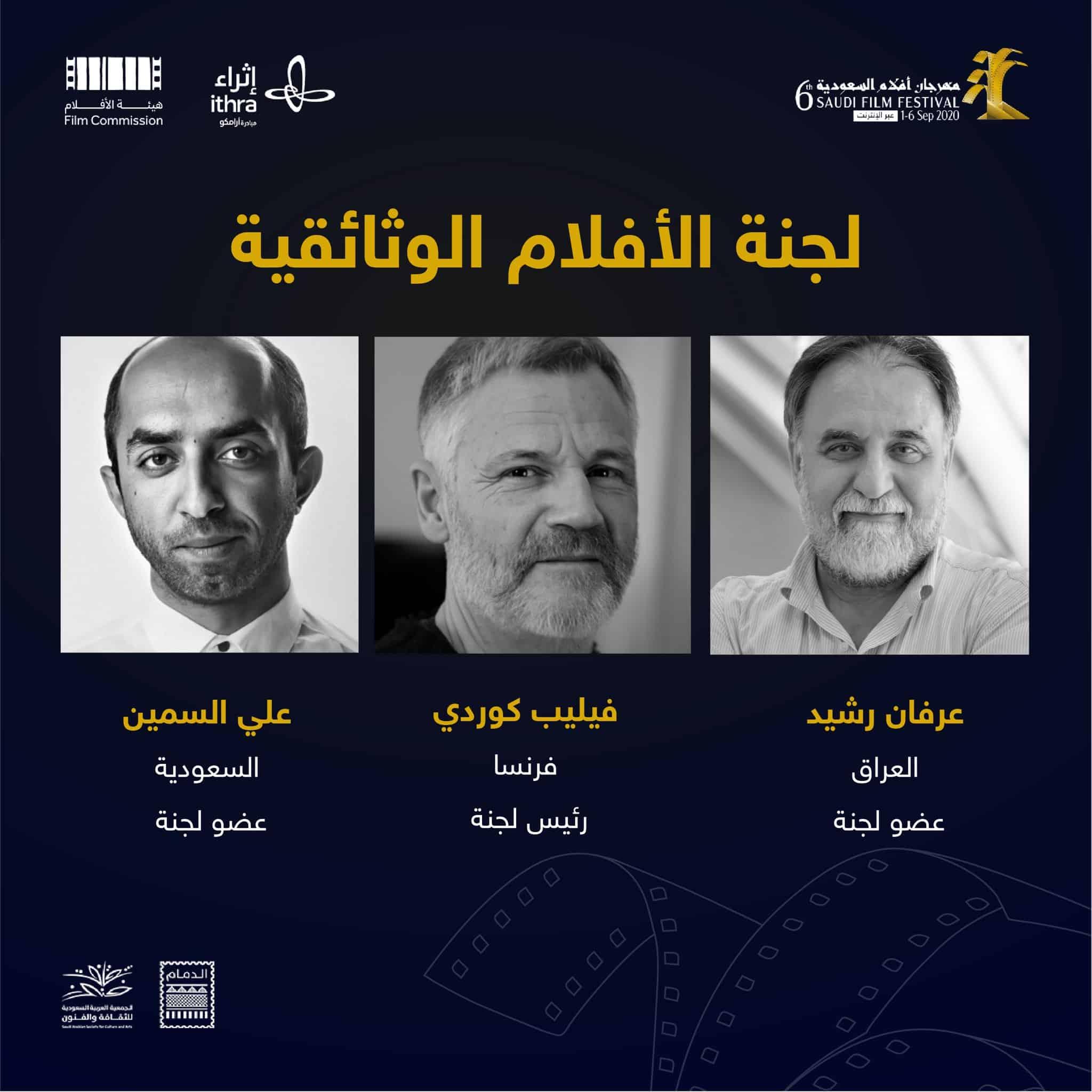 أفلام السعودية