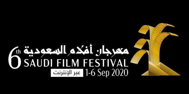 """مهرجان """"أفلام السعودية"""" يستقبل 384 مشاركة سينمائية"""