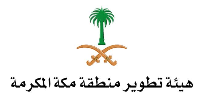 هيئة تطوير مكة