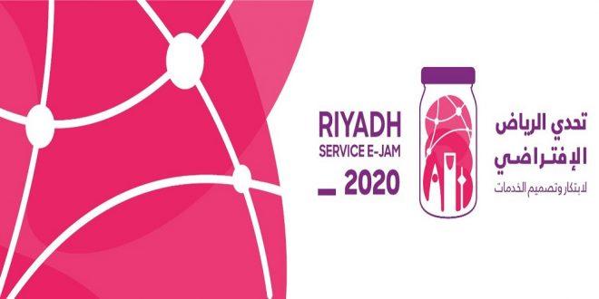 تحدي الرياض الافتراضي