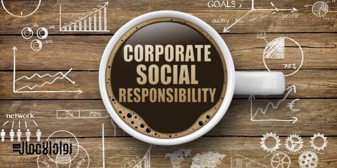 جوهر المسؤولية الاجتماعية