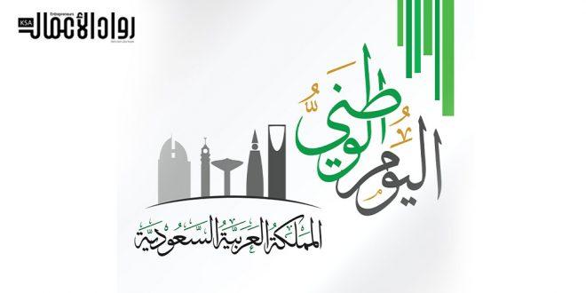 اليوم الوطني 90 وخطة التحول الرقمي في المملكة
