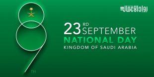 المرأة السعودية في المحافل الدولية