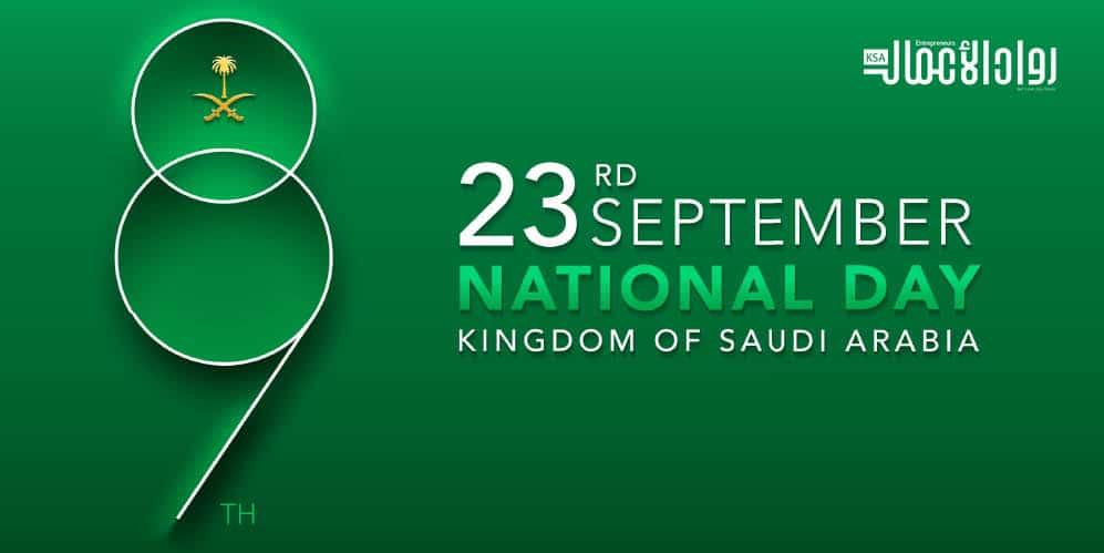 اليوم الوطني ودعم المرأة السعودية في المحافل الدولية