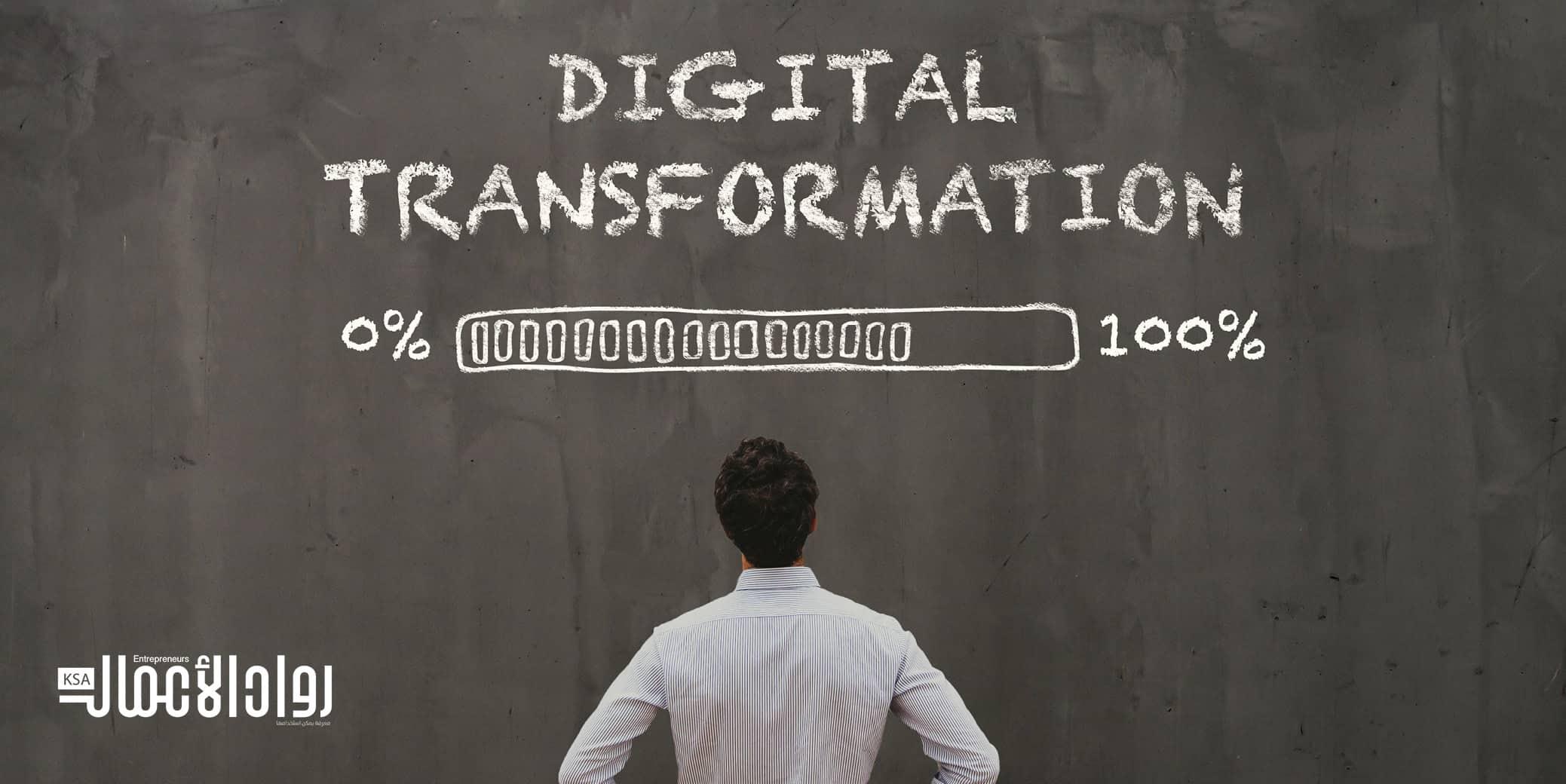 خطة التحول الرقمي