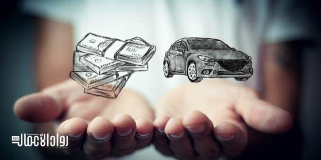 مفهوم تمويل السيارات