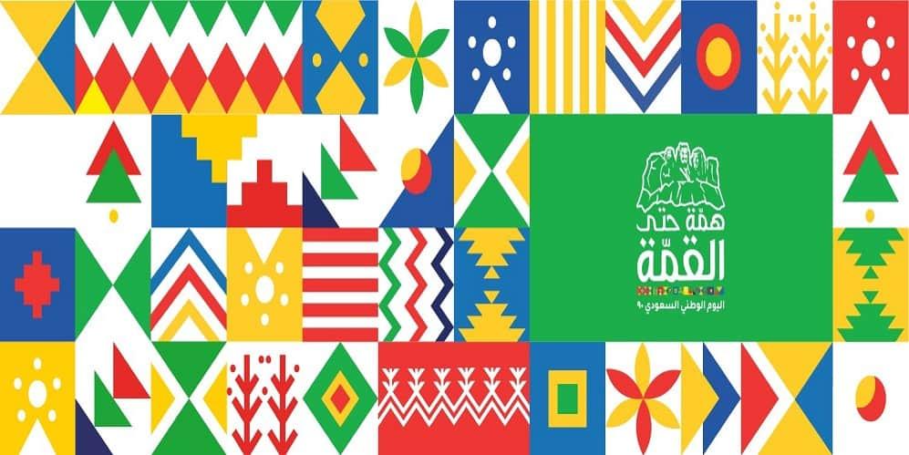 اليوم الوطني 90.. احتفالية استثنائية وعودة بحذر حفاظًا على حياة المواطن