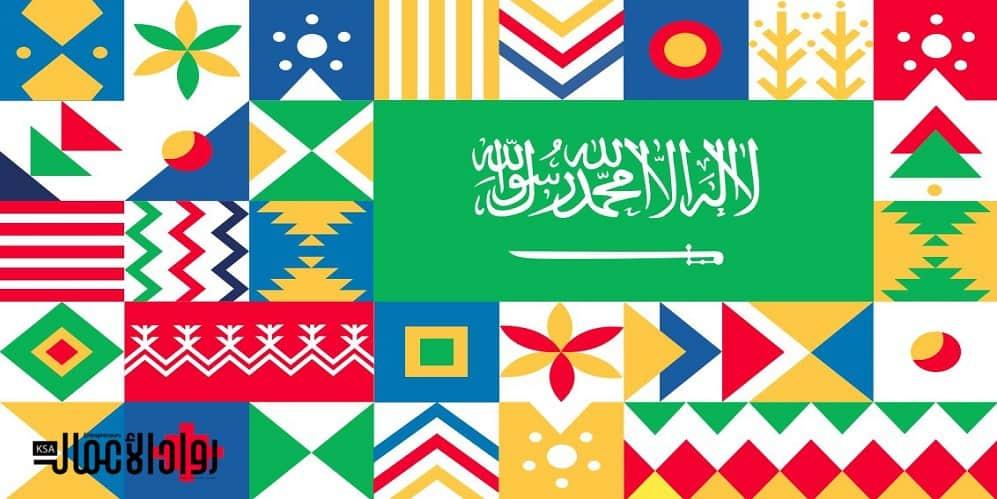 اليوم الوطني السعودي.. ريادة تصل لقمة النجاح