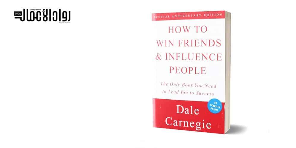 كتاب How to Win Friends and Influence People.. قواعد النجاح والتأثير