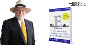 كتاب خرافة ريادة الأعمال