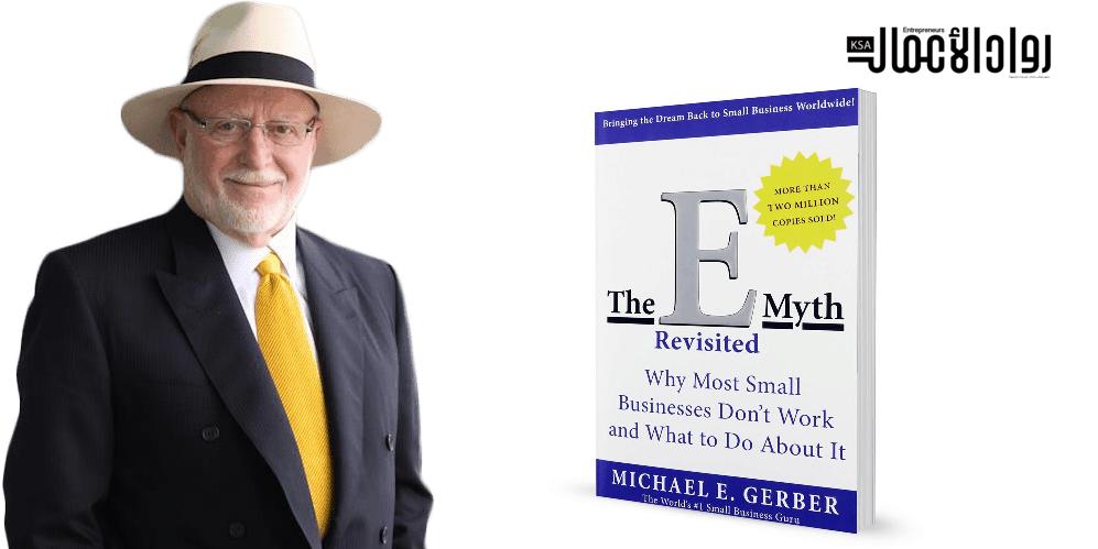 كتاب «خرافة ريادة الأعمال».. مراحل نضج الشركات