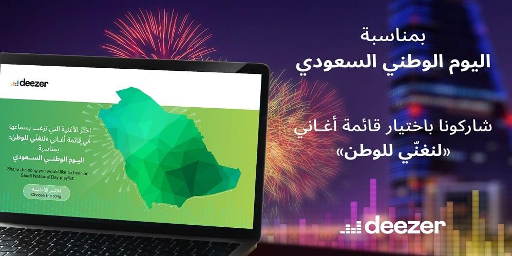 الموسيقى تُوحد السعوديين في يومهم الوطني