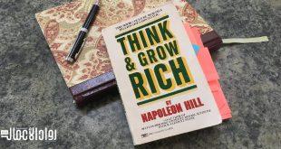 كتاب فكر تصبح غنيًا