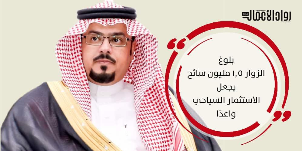 د. علي السواط أمين منطقة الباحة: مشكلتنا في الطابع الموسمي.. وهدفنا صناعة سياحة مستدامة