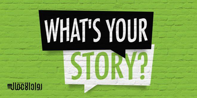 كيف تكتب قصة نجاحك؟