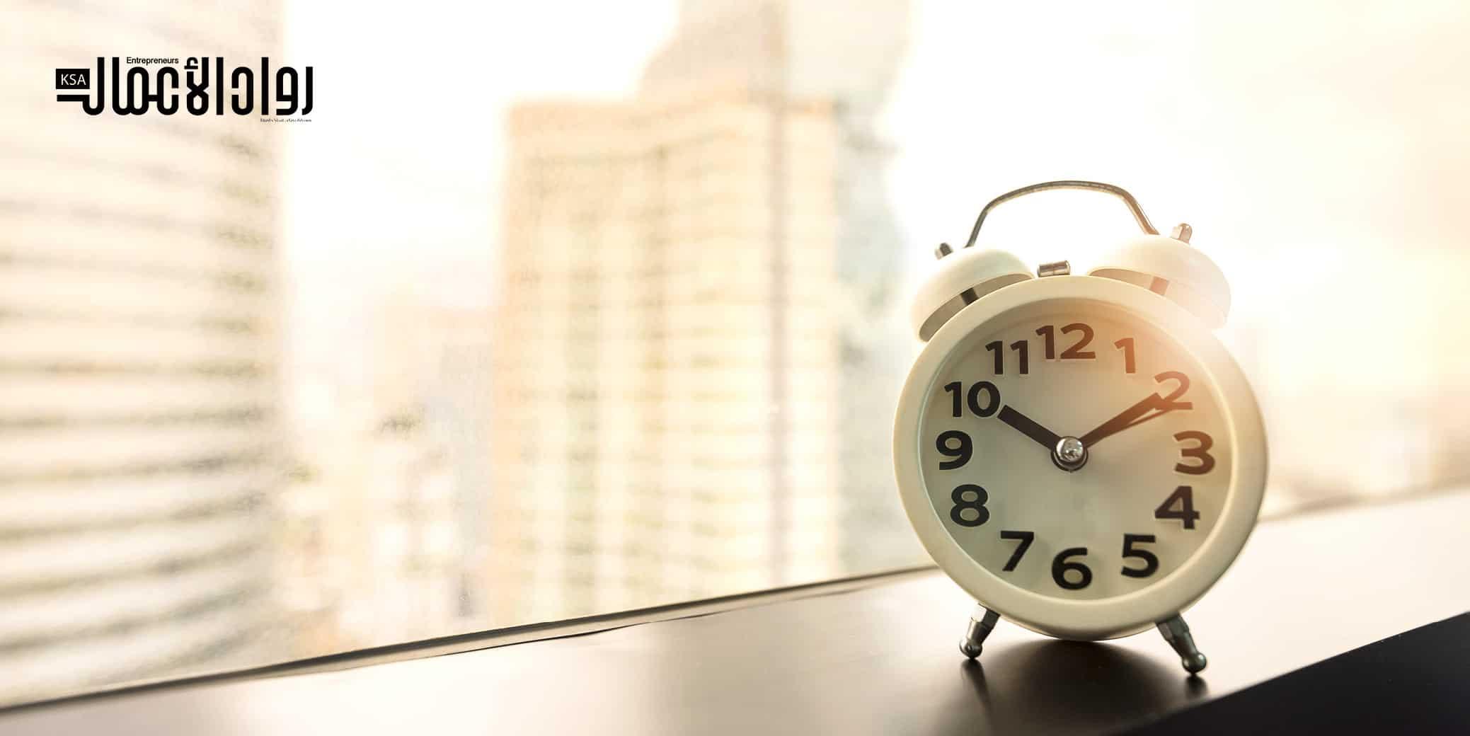 استغلال الوقت