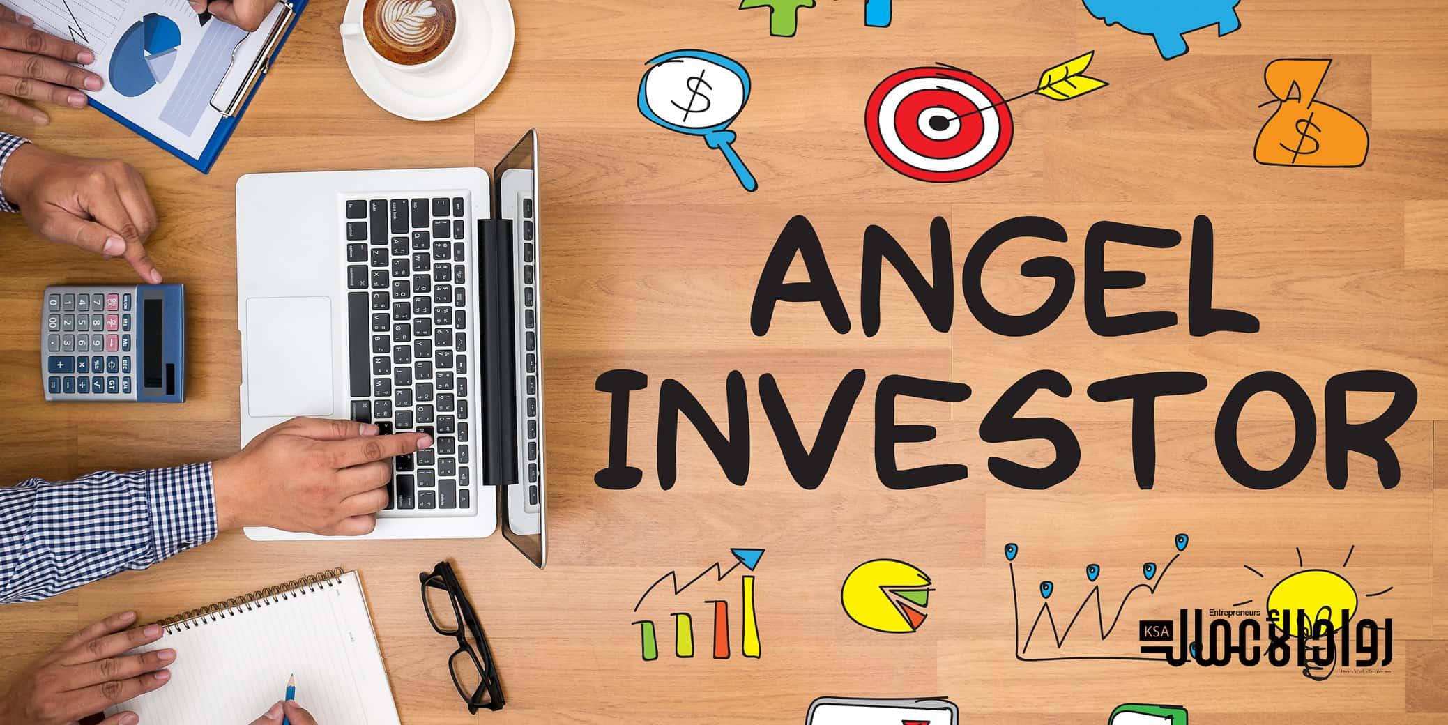 مزايا الاستثمار الملائكي