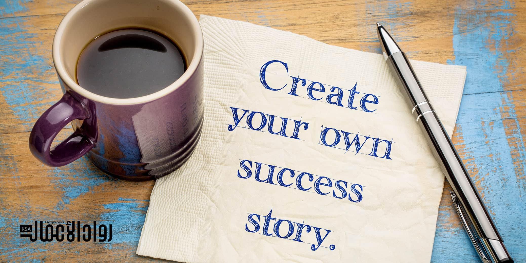 كيف تكتب قصة نجاحك
