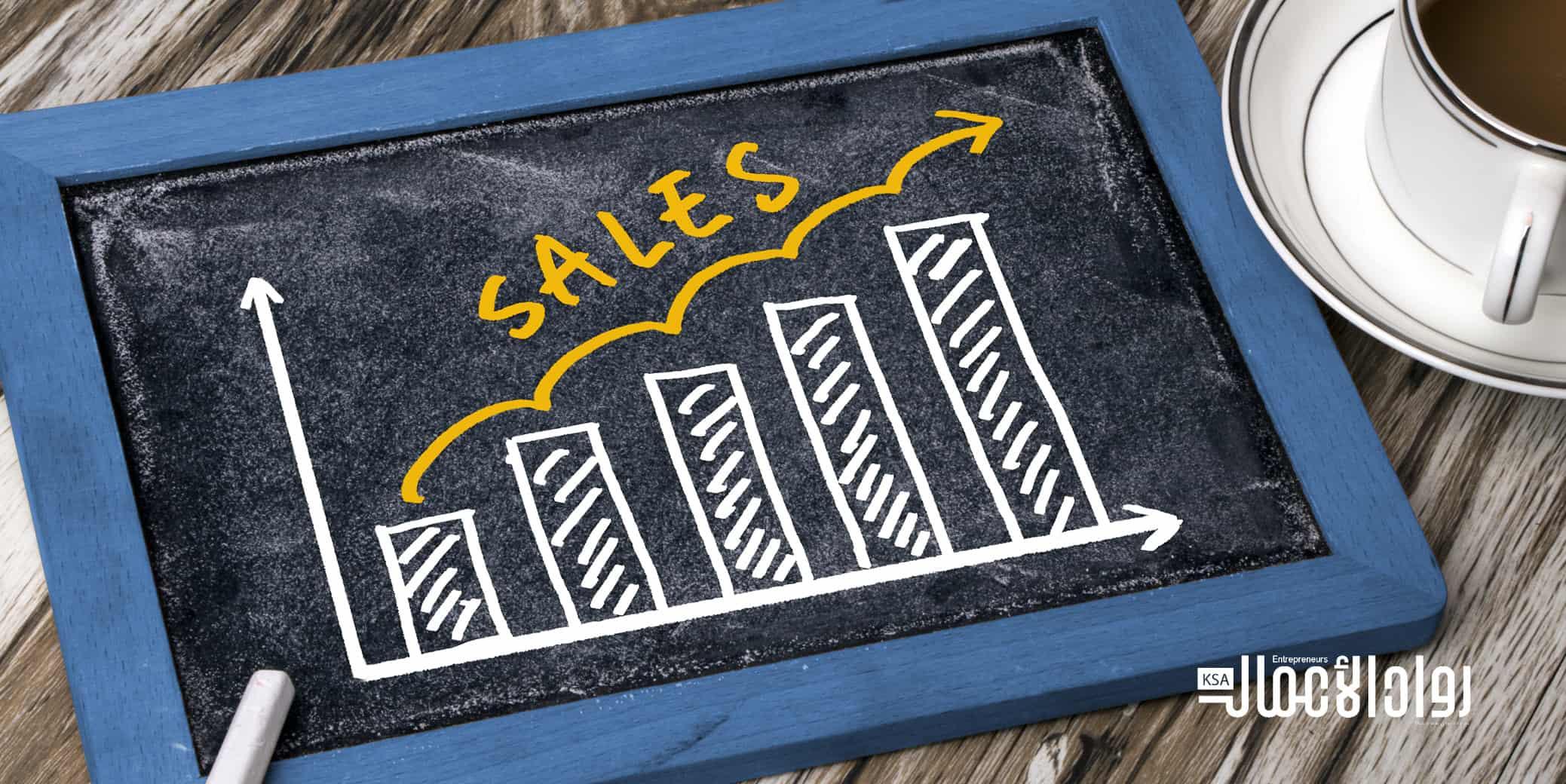الحفاظ على زيادة المبيعات